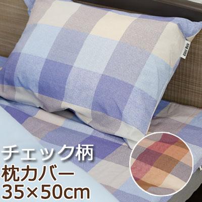 枕35×50