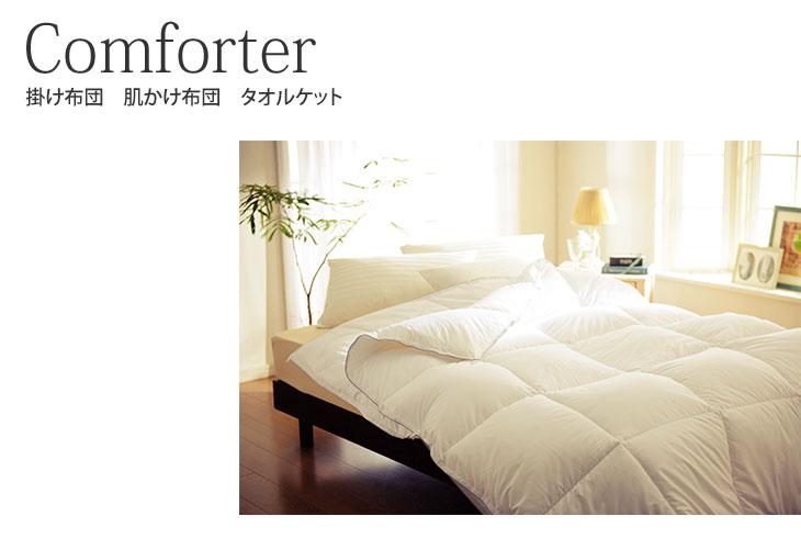掛け布団 comforter