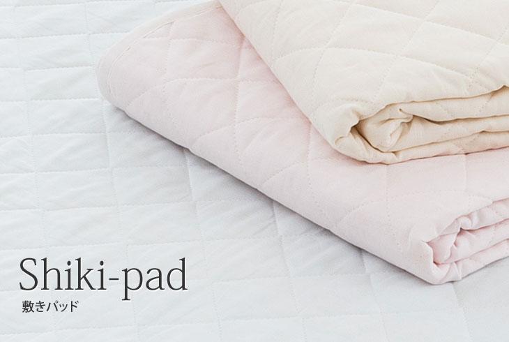 敷きパッド(敷き毛布)