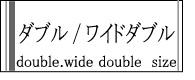 ダブル/ワイドダブル