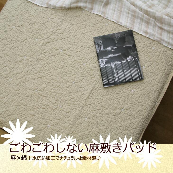 水洗いキルト麻敷きパッド
