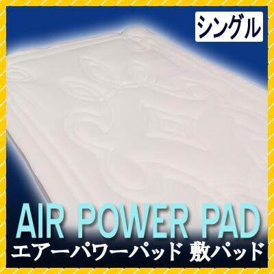 エアパワーパッド