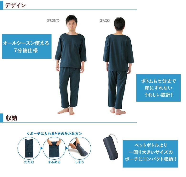 旅行用パジャマ