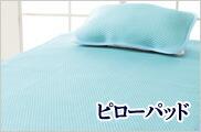 アイスミンEX枕カバー