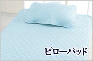 アイス眠枕カバー