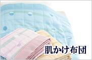 アイス眠肌かけ布団