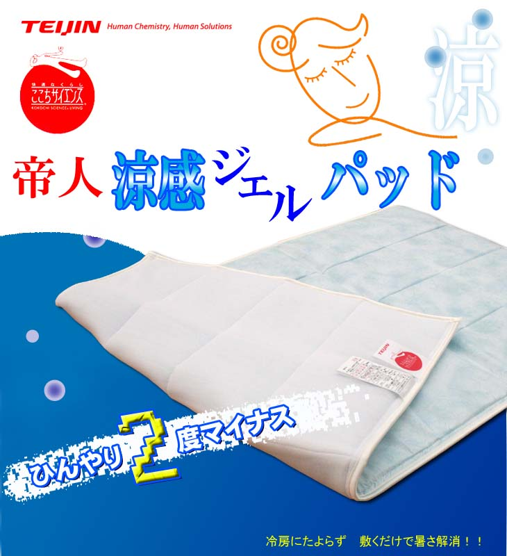 Teijin cool feeling gel pad made in washable Japan