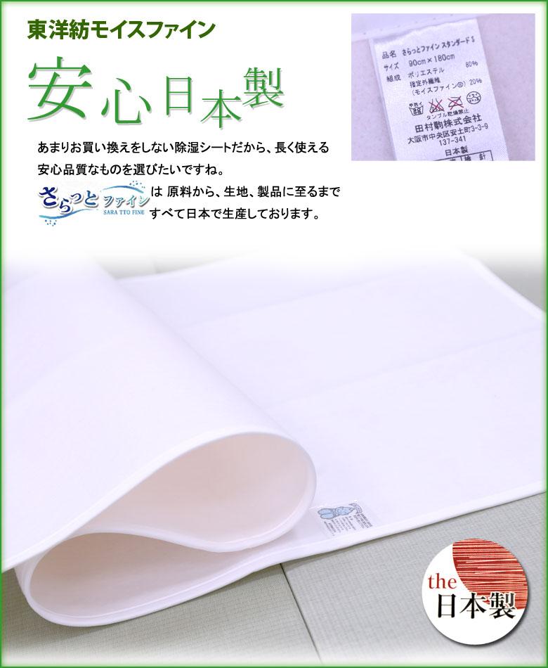日本製敷きパッド