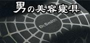 Dr.smithスパイダー枕