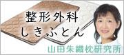 山田朱織敷き布団