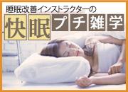 快眠プチ雑学