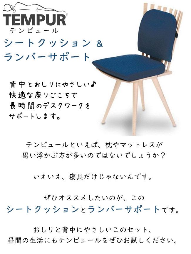 & ランバー クッション テンピュール の サポート シート 【楽天市場】TEMPUR/テンピュールランバーサポート ダークブルー
