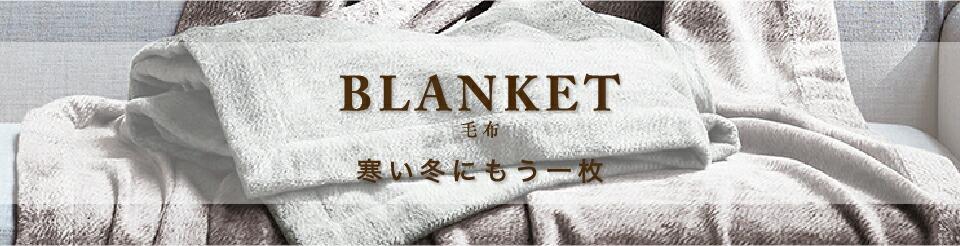 毛布、ブランケット