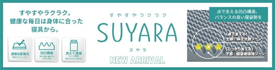 SUYARA_スヤラ