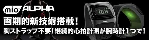 https://item.rakuten.co.jp/sleeptracker/mio_alpha/#mio_alpha