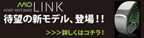 https://item.rakuten.co.jp/sleeptracker/mio_link/