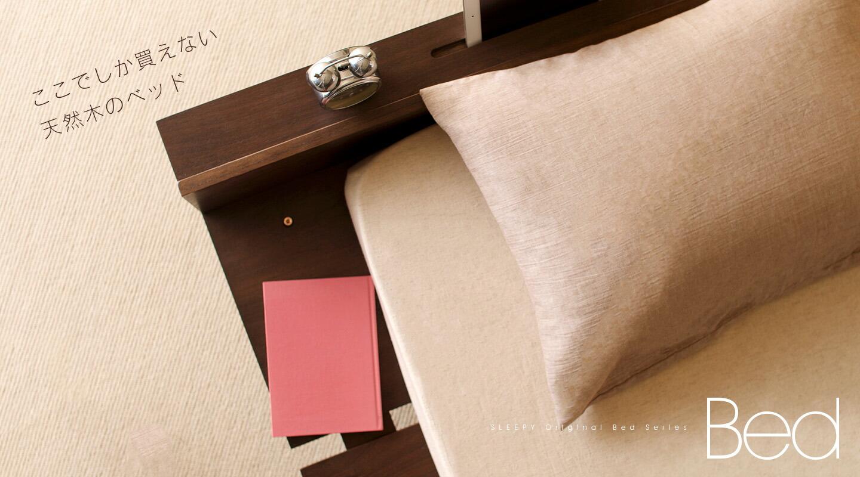 ベッド,木製