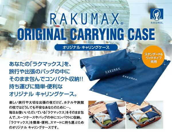 ラクマックス枕専用キャリングケース