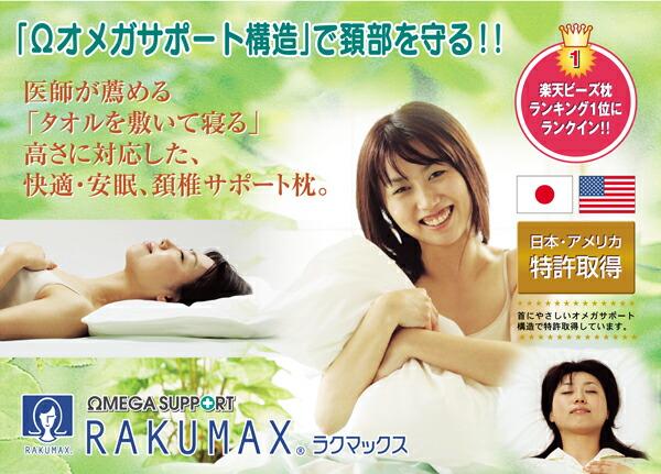 医師も薦めるタオルの薄さに対応!快適・安眠、頚椎サポート枕。ラクマックス