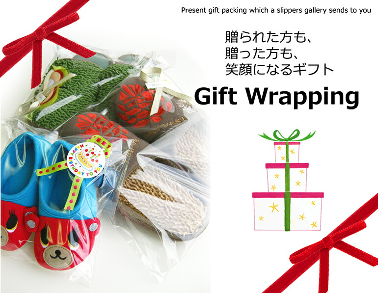 スリッパギャラリーがお届けする心を込めた贈り物・・・