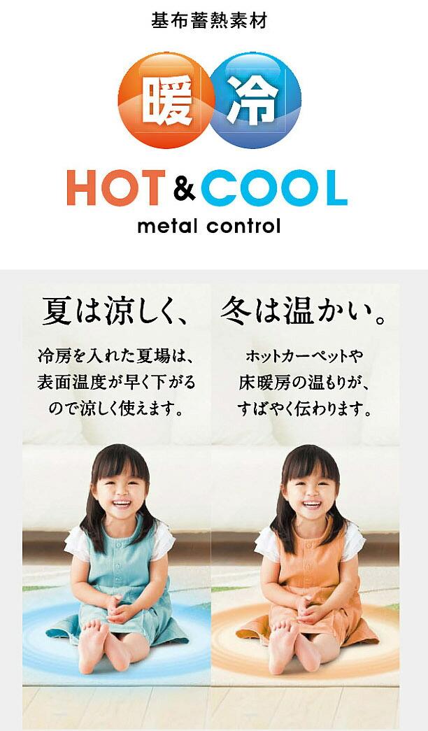 HOT&COOL ホット&クール