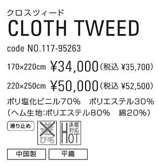 ダイニングラグ Cloth Tweed クロスツイード