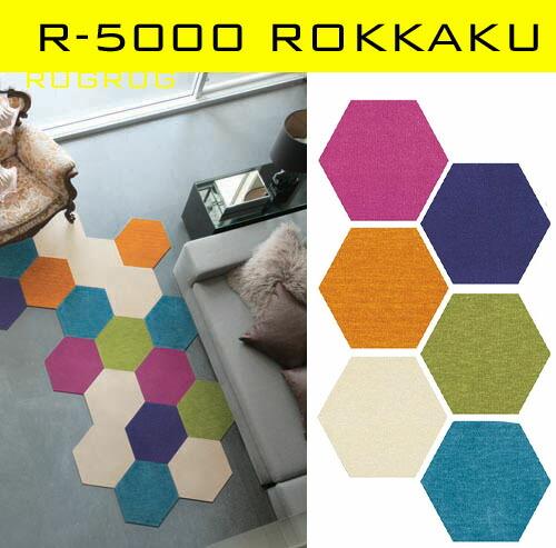 RugRugタイルカーペット R5000