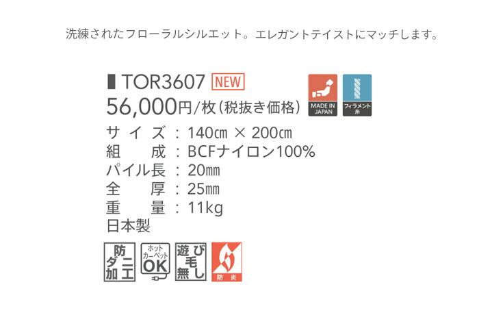 TOR3607