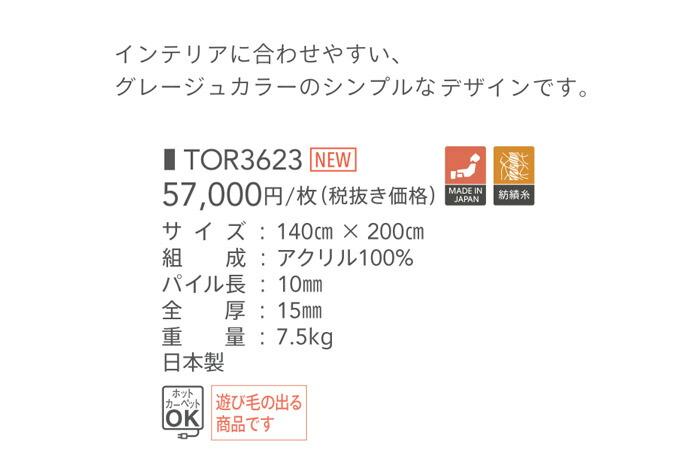 TOR3623