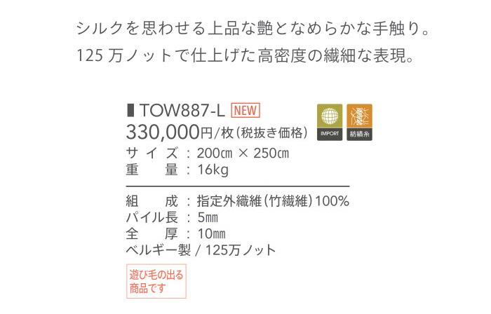 TOW887-L