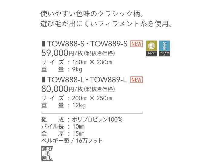 TOW888-L