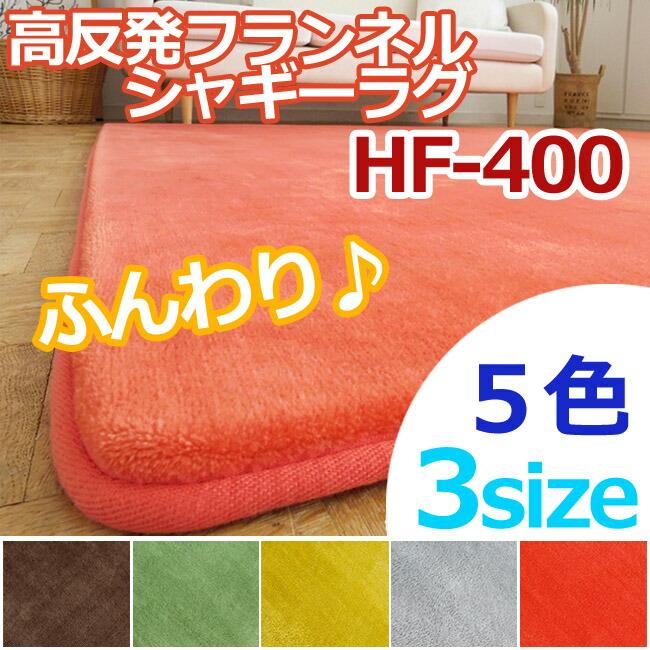 高反発ふんわりマイクロシャギーラグHF-400