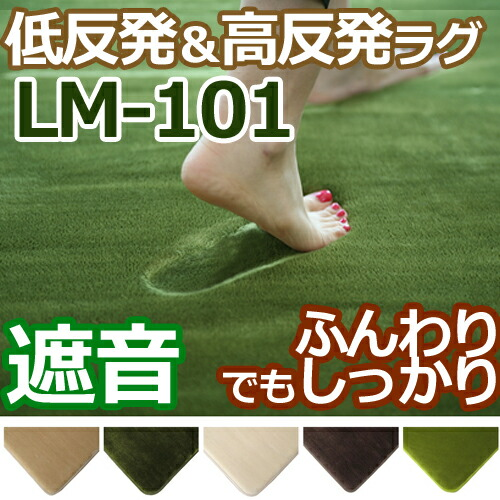 ふわふわしっかり低反発&高反発ラグ!LM-101