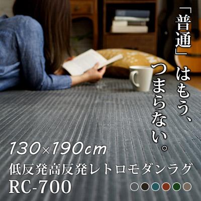 低反発高反発レトロモダンラグRC-700