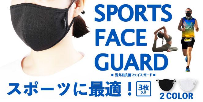 スポーツマスク3枚入り