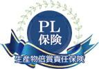 PL保険加入