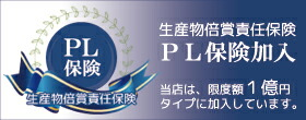 安心のPL保険加入
