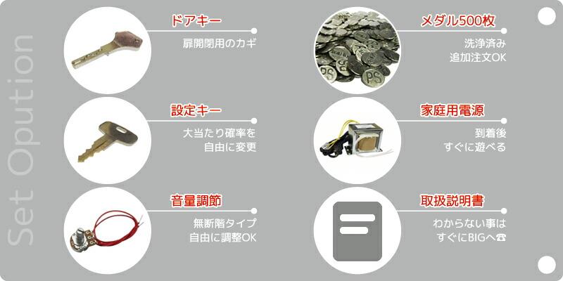 中古パチスロ実機|付属品