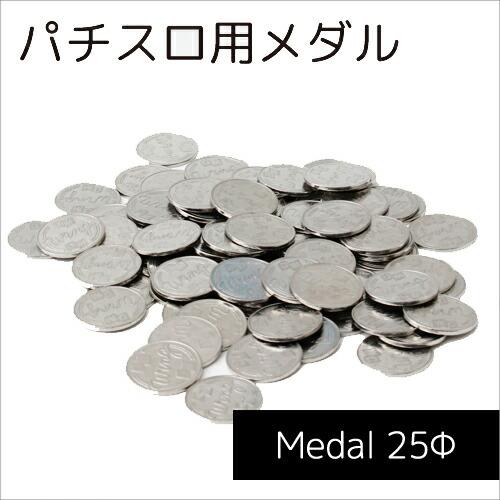 中古パチスロ実機用|25Φメダル