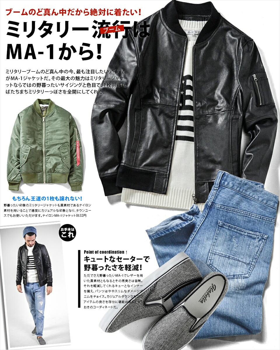 2016AW MA-1