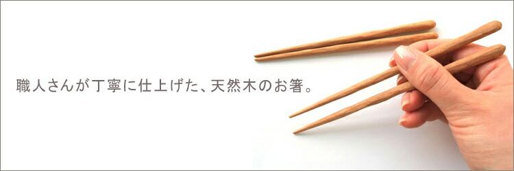 子供箸と箸置き