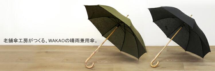 WAKAOの晴雨兼用傘
