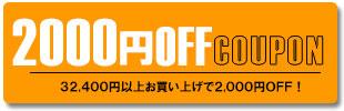 2,000円OFFクーポン!!(32,400円以上で利用可能)
