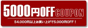 5,000円OFFクーポン!!(54,000円以上で利用可能)
