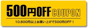 500円OFFクーポン!!(10,800円以上で利用可能)
