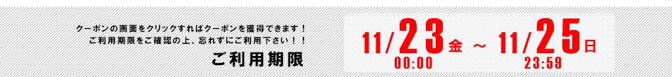 72時間限定!最大5,000円のスペシャルクーポン配布