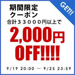 2,000円OFFクーポン!!