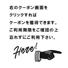 5,000円OFFクーポン!!