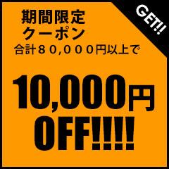 10000円OFFクーポン!!