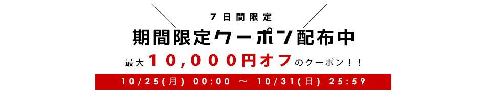 最大10,000円のスペシャルクーポン配布